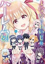 よなかのれいじにハーレムを!! 第01-05巻 [Yonaka no Reiji ni Haremu o !! vol 01-05]