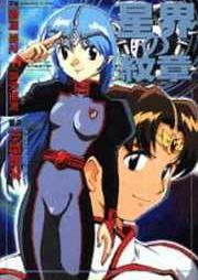 星界の紋章 第01-08巻 [Seikai no Monshou vol 01-08]