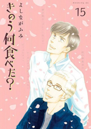 きのう何食べた? 第01-16巻 [Kinou Nani Tabeta? vol 01-16]