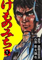 けものみち 第01-07巻 [Kemo no Michi vol 01-07]