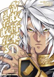 常敗将軍、また敗れる 第01-03巻 [Johai Shogun Mata Yabureru vol 01-03]