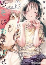 あそびあそばせ 第01-11巻 [Asobi Asobase vol 01-11]