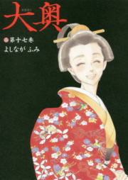 大奥 第01-17巻 [Oooku vol 01-17]