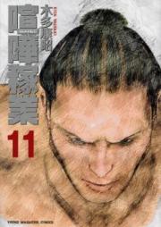 喧嘩稼業 第01-13巻 [Kenka Kagyou vol 01-13]