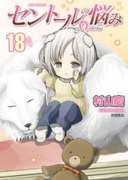 セントールの悩み 第01-19巻 [Centaur no Nayami vol 01-19]