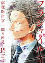 フラジャイル 病理医岸京一郎の所見 第01-19巻 [Fragile – Byourii Kishi Keiichirou no Shoken vol 01-19]