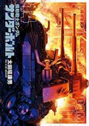 機動戦士ガンダム サンダーボルト 第01-16巻 [Kidou Senshi Gundam Thunderbolt vol 01-16]