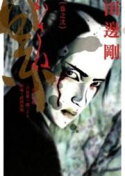 累 第01-14巻 [Kasane vol 01-14]