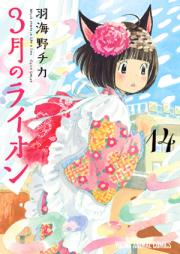 3月のライオン 第01-15巻 [3-gatsu no Lion vol 01-15]