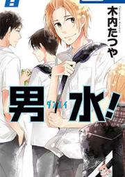 男水! 第01-08巻 [Dansui! vol 01-08]