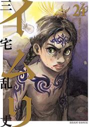 イムリ 第01-24巻 [Imuri vol 01-24]