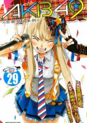 AKB49 – 恋愛禁止条例 第01-29巻 [AKB49 – Renai Kinshi Jourei vol 01-29]
