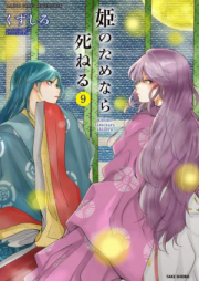 姫のためなら死ねる 第01-08巻 [Hime no Tame nara Shineru vol 01-08]