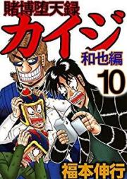 賭博堕天録カイジ 和也編 第01-10巻 [Tobaku Mokushiroku Kaij : Kazuya-hen vol 01-10]