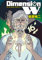ディメンションW 第01-16巻 [Dimension W vol 01-16]