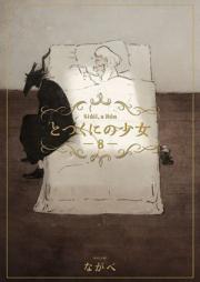 とつくにの少女 第01-08巻 [Totsukuni no Shoujo vol 01-08]