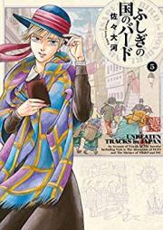 ふしぎの国のバード 第01-07巻 [Fushigi no Kuni no Bird vol 01-07]