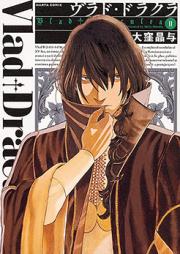 ヴラド・ドラクラ 第01-02巻 [Vurado Dorakura vol 01-02]