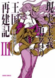 現実主義勇者の王国再建記 第01-06巻 [Genjitsu Shugi Yusha no Okoku Saikenki vol 01-06]