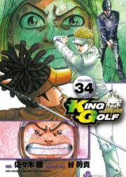 King Golf 第01-35巻