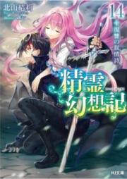 [Novel] 精霊幻想記 第01-19巻 [Seirei Genso Ki vol 01-19]