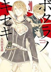 ボクラノキセキ 第01-20巻 [Bokura no Kiseki vol 01-20]