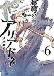 蒼穹のアリアドネ 第01-11巻 [Soukyuu no Ariadne vol 01-11]