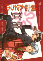 執事たちの沈黙 第01-13巻 [Shitsujitachi no Chinmoku vol 01-13]