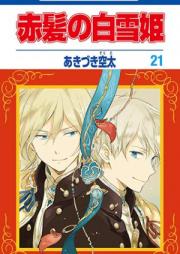 赤髪の白雪姫 第01-22巻 [Akagami no Shirayukihime vol 01-22]