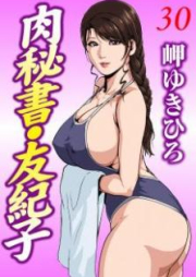 肉秘書・友紀子 第01-32巻 [Nikuhisyo Yukiko vol 01-32]