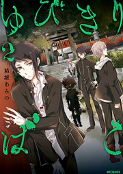 ゆびきりばこ 第01-02巻 [Yubikiribako vol 01-02]