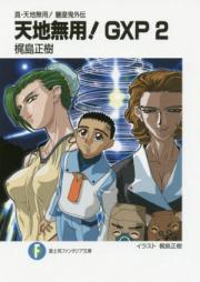 [Novel] 真・天地無用!魎皇鬼外伝 天地無用!GXP 第01-17巻 [Tenchi Muyo! GXP Shin Tenchi Muyo! Ryoki Gaiden vol 01-17]