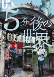 5分後の世界 第01-07巻 [Gofungo no Sekai vol 01-07]
