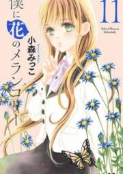 僕に花のメランコリー 第01-07巻 [Boku ni Hana no Merankori vol 01-07]