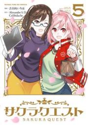 サクラクエスト 第01-04巻 [Sakura Kuesuto vol 01-04]