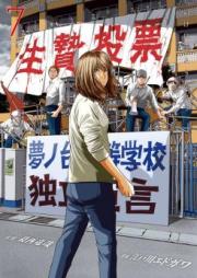 生贄投票 第01-07巻 [Ikenie Touhyou vol 01-07]