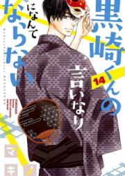 黒崎くんの言いなりになんてならない 第01-11巻 [Kurosaki-kun no Iinari ni Nante Naranai vol 01-11]