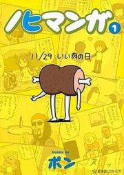 ノヒマンガ 第01-02巻