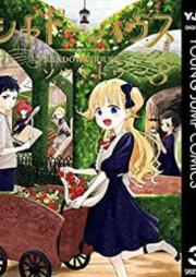 シャドーハウス 第01-06巻 [Shado Hausu vol 01-06]