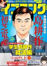 学生 島耕作 就活編 第01-03巻 [Gakusei Shima Kousaku Shuukatsuhen vol 01-03]