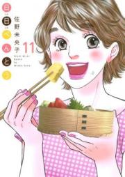 日日(にちにち)べんとう 第01-10巻 [Nichi Nichi Bentou vol 01-10]