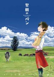 聖樹のパン 第01-10巻 [Masaki no Pan vol 01-10]
