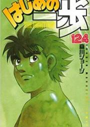 はじめの一歩 第01-132巻 [Hajime no Ippo vol 01-132]