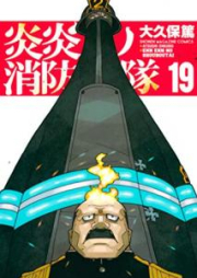 炎炎ノ消防隊 第01-25巻 [Enen no Shouboutai vol 01-25]