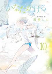 かなたかける 第01-10巻 [Kanata Kakeru vol 01-10]