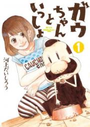 ガウちゃんといっしょ 第01-04巻 [Gauchan to Issho vol 01-04]