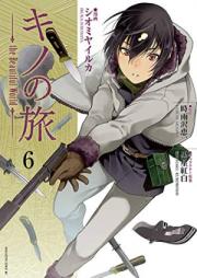 キノの旅 the Beautiful World 第01-08巻 [Kino no Tabi the Beautiful World vol 01-08]