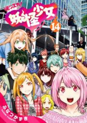 妖怪少女-モンスガ- 第01-14巻 [Youkai Shoujo – Monsuga vol 01-14]