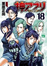 神アプリ 第01-23巻 [Kami Apuri vol 01-23]
