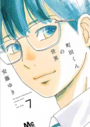町田くんの世界 第01-06巻 [Machida-kun no Sekai vol 01-06]